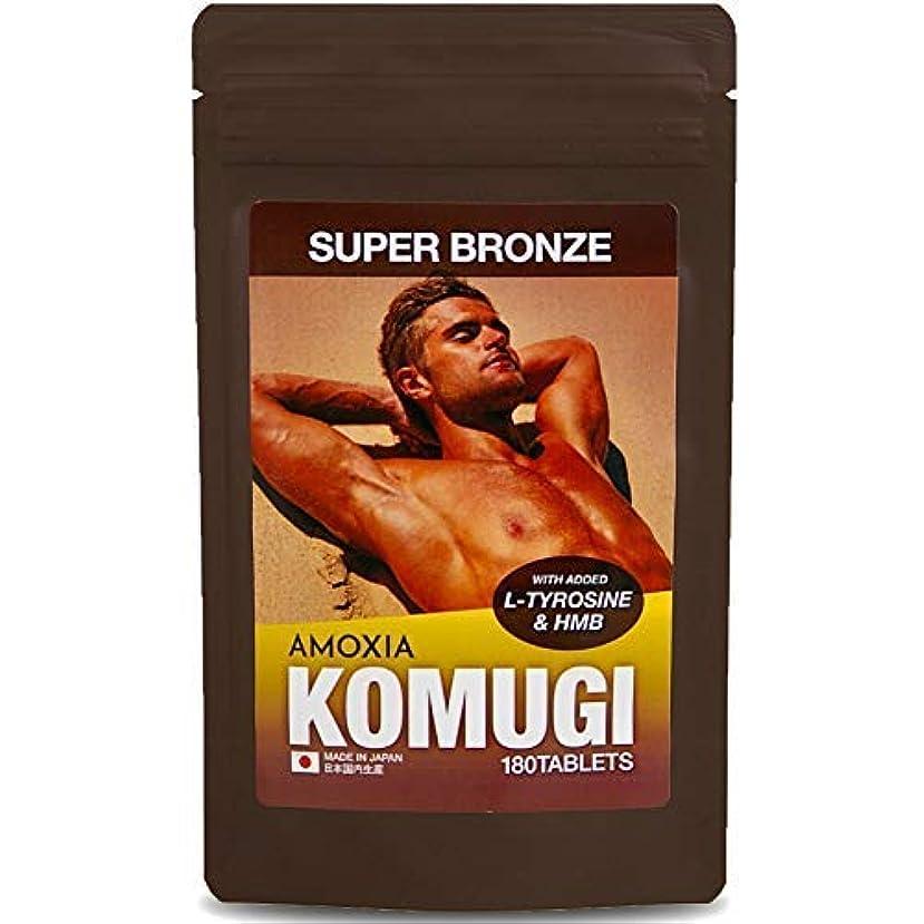 打倒受動的コンサートKOMUGI 日焼けと筋肉増強で新発想の飲むタンニング タンニングサプリメント 安心の国産 HMB配合 国産シェア100%