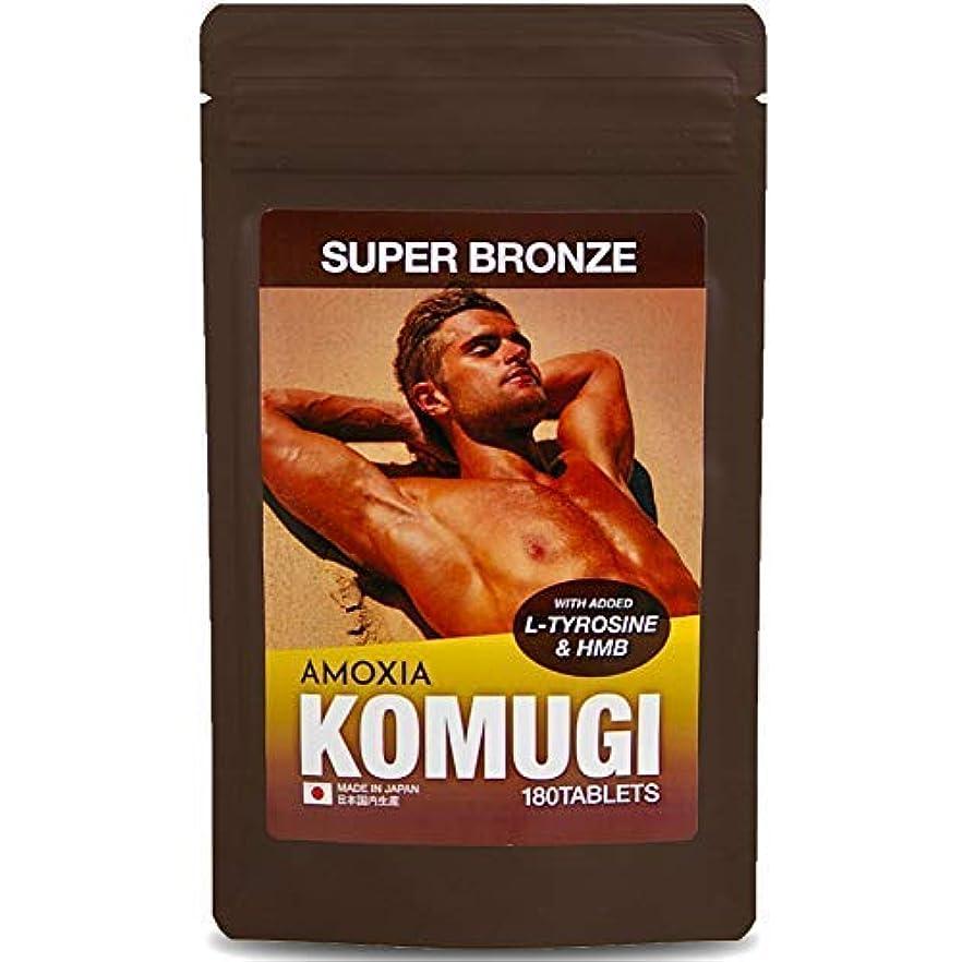 KOMUGI 日焼けと筋肉増強で新発想の飲むタンニング タンニングサプリメント 安心の国産 HMB配合 国産シェア100%