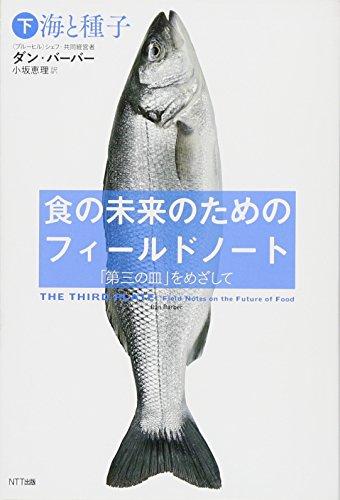食の未来のためのフィールドノート・下:「第三の皿」をめざして:海と種子の詳細を見る