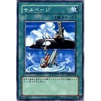 【遊戯王カード】 サルベージ EE2-JP097-N