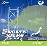 日産 純正ナビ用 【B5920-VG20C】クラリオン地図ソフト バードビュー ロードマップ 2012年最新版dvd-rom 12-13モデル