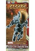 アイアンマン マーク39(スターブースト) 「アイアンマン」 ワールドコレクタブルフィギュア vol.1