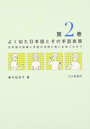 よく似た日本語とその手話表現 第2巻: 日本語の指導と手話の活用に思いをめぐらせての詳細を見る