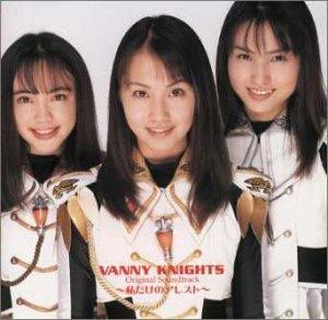 千年王国3銃士ヴァニーナイツ オリジナルサウンドトラック「私だけのアレスト」