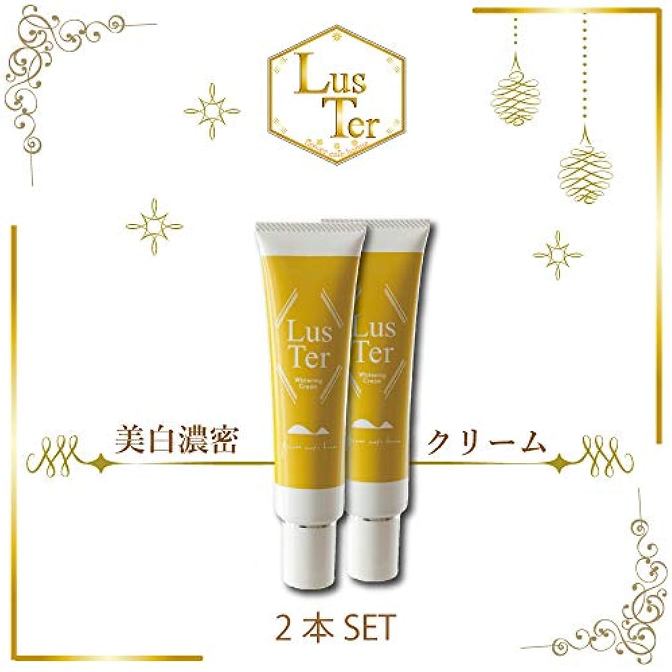 【医薬部外品】LusTer  ラスタークリーム(60g)[薬用美白濃密クリーム] 2本セット
