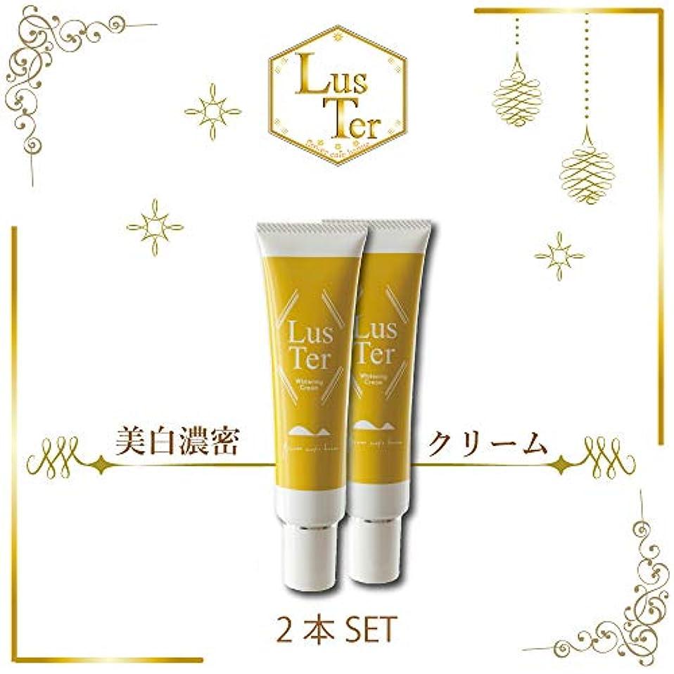 【医薬部外品】LusTer |ラスタークリーム(60g)[薬用美白濃密クリーム] 2本セット