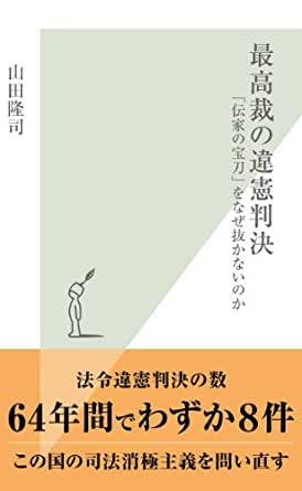 Amazon.co.jp: 最高裁の違憲判決~「伝家の宝刀」をなぜ抜かないのか ...