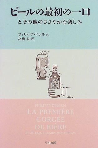ビールの最初の一口―とその他のささやかな楽しみ / フィリップ・ドレルム