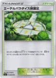 ポケモンカードゲーム/PK-SMJ-033 エーテルパラダイス保護区