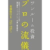 ワンルーム投資 プロの流儀 (QP books)