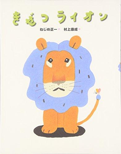 きぜつライオンの詳細を見る