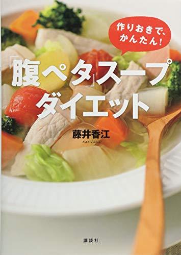 「腹ペタ」スープダイエット 作りおきで、かんたん! (講談社の実