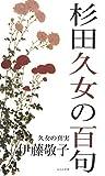 杉田久女の百句 画像