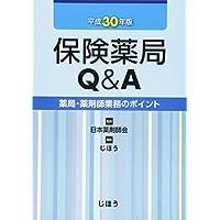 保険薬局Q&A 平成30年版 (薬局・薬剤師業務のポイント)