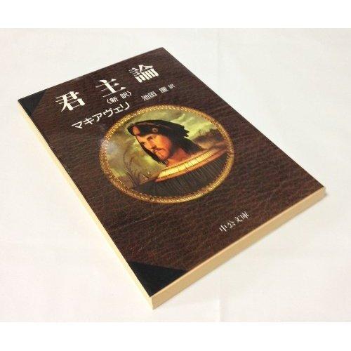 君主論 新訳 (中公文庫)の詳細を見る