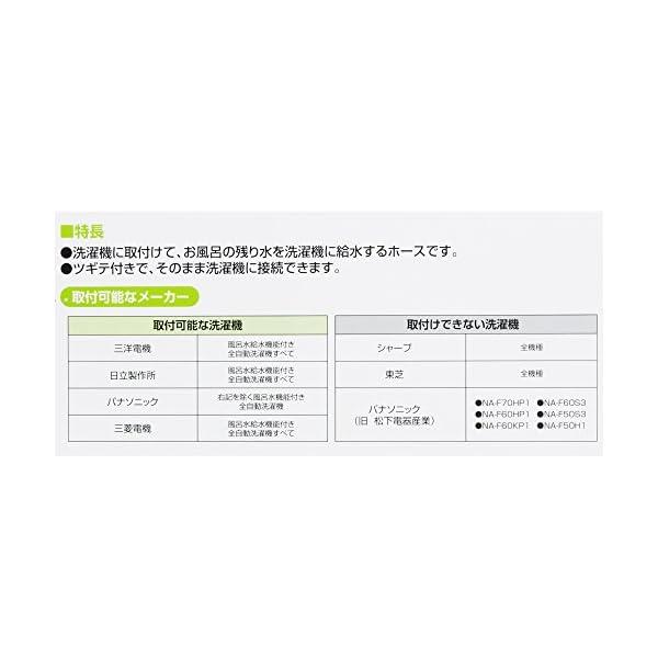 三栄水栓 【風呂水給水ホースセット】 4M P...の紹介画像4