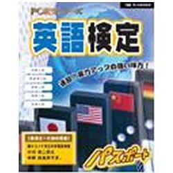PC教育シリーズ 英語検定 パスポート