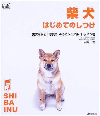 柴犬はじめてのしつけ—愛犬も安心!写真でわかるビジュアル・レッスン書 (f.i.t.books)