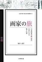 画家の旅-日本画家中庭煖華の日記にみる旅と日常-