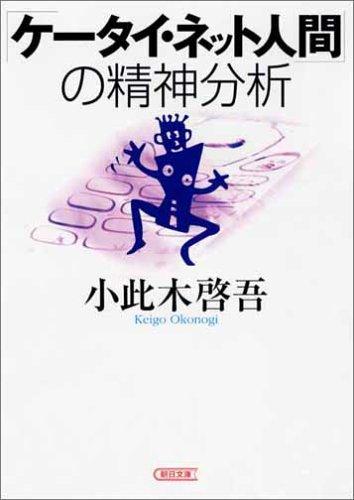 「ケータイ・ネット人間」の精神分析 (朝日文庫)の詳細を見る