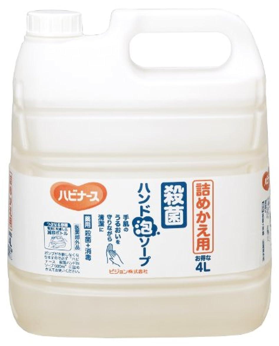依存するコインタンパク質ハビナース 殺菌ハンド泡ソープ(詰替 11902(4L) ピジョン