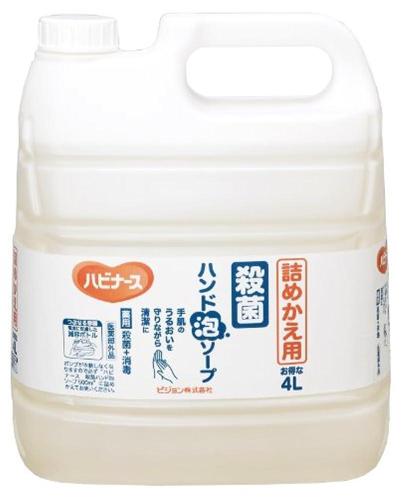 地味なホイストダニハビナース 殺菌ハンド泡ソープ(詰替 11902(4L) ピジョン