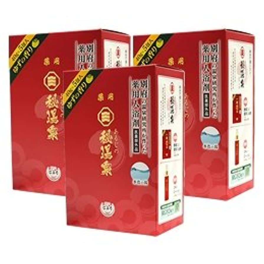 薬用入浴剤 あるじの秘湯泉 ×3箱(1箱5包入り)セット
