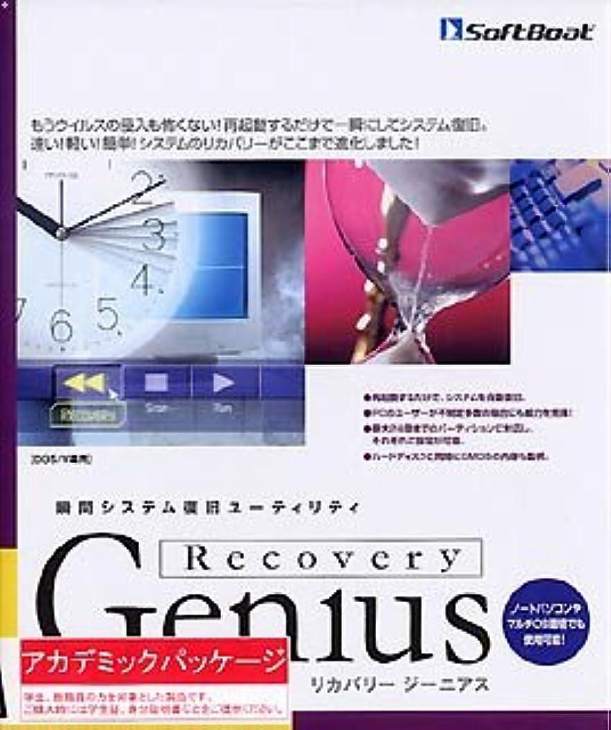 治療円形電話Recovery Genius アカデミック版