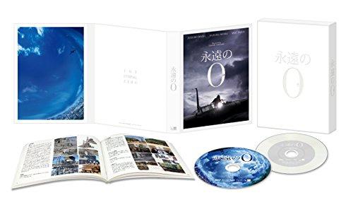 永遠の0 豪華版(DVD2枚組) 初回生産限定仕様の詳細を見る