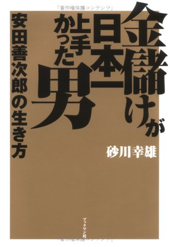 金儲けが日本一上手かった男—安田善次郎の生き方