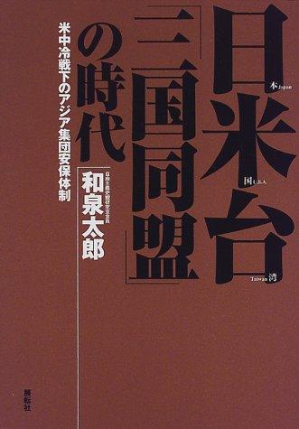 日米台「三国同盟」の時代―米中冷戦下のアジア集団安保体制