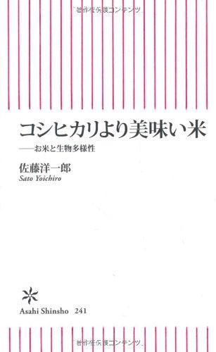 コシヒカリより美味い米 (朝日新書)の詳細を見る
