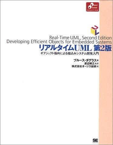 リアルタイムUML―オブジェクト指向による組込みシステム開発入門 (Object Oriented Selection)の詳細を見る