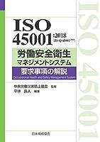 ISO 45001:2018(JIS Q 45001:2018)労働安全衛生マネジメントシステム 要求事項の解説 (Management System ISO SERIES)