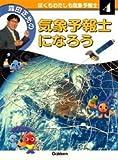 ぼくもわたしも気象予報士―森田正光の (4)
