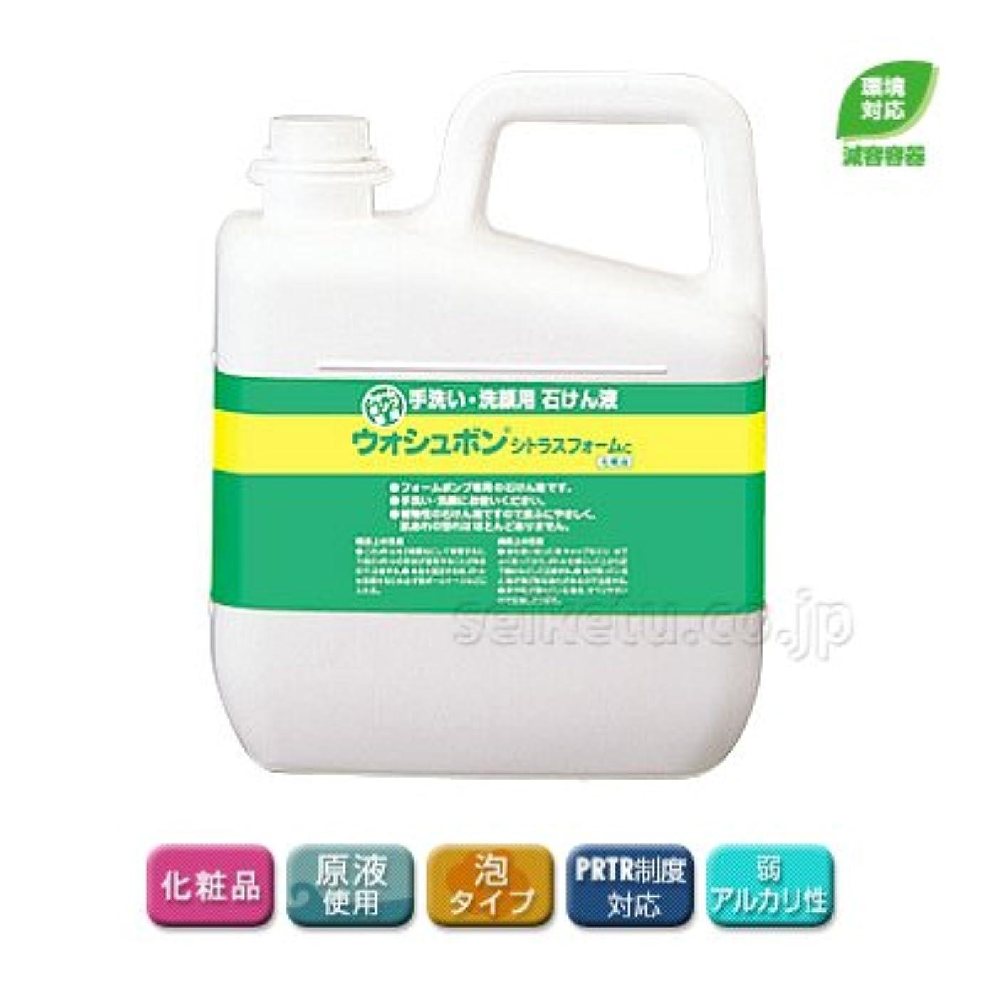 【清潔キレイ館】サラヤ ウォシュボンシトラスフォームC(5kg)