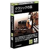 新版 Shade実用3Dデータ集 20 クラシックの森 管弦楽器集