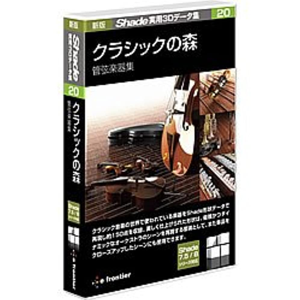 タクシー繰り返し橋新版 Shade実用3Dデータ集 20 クラシックの森 管弦楽器集
