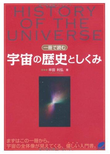 一冊で読む 宇宙の歴史としくみ (BERET SCIENCE)