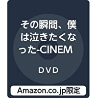 【Amazon.co.jp限定】その瞬間、僕は泣きたくなった-CINEMA FIGHTERS project- 通常版D…