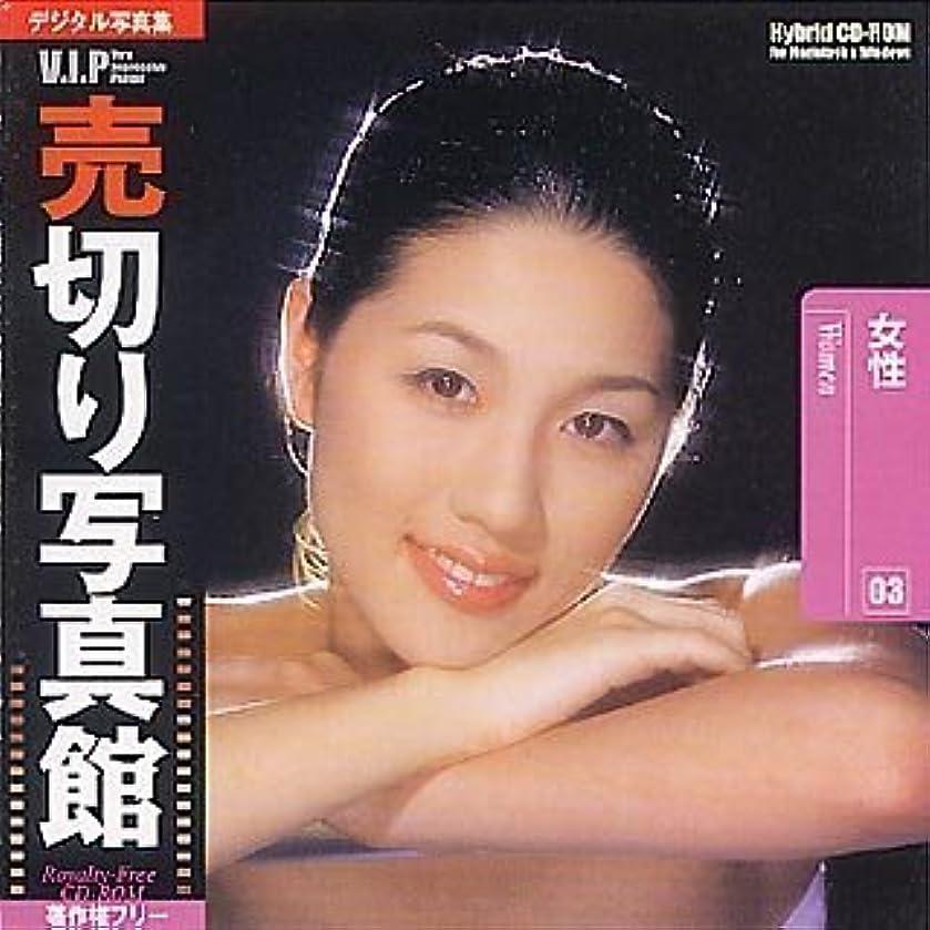 汗寄稿者立法売切り写真館 VIPシリーズ Vol.3 女性