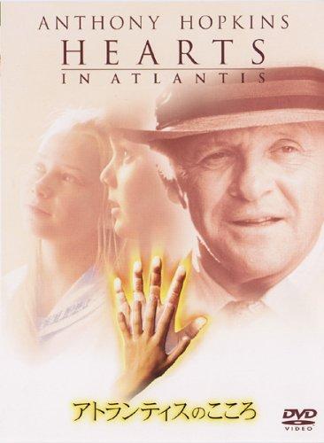 アトランティスのこころ 特別版 [DVD]の詳細を見る