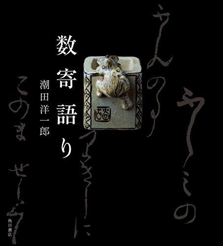 数寄語り (角川学芸出版単行本)