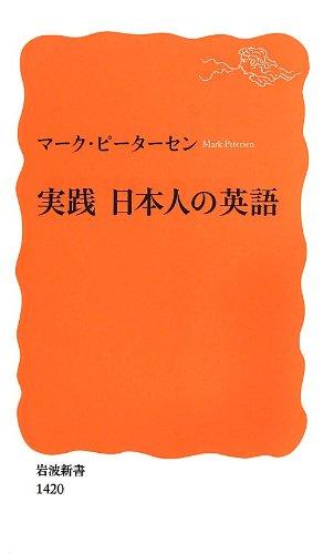 実践 日本人の英語 (岩波新書)の詳細を見る