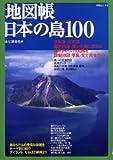 地図帳日本の島100 (別冊山と溪谷)