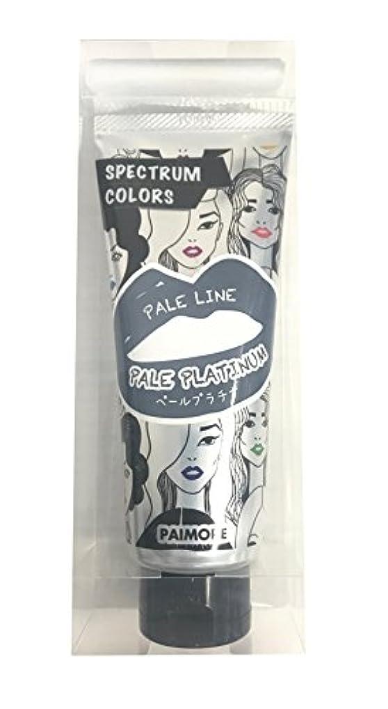 水水銀のトランスペアレントパイモア スペクトラムカラーズ 200g ペールプラチナ