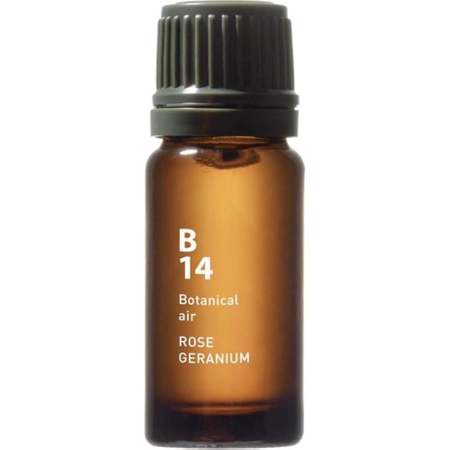 辛な蓄積する相互B14 ローズゼラニウム Botanical air(ボタニカルエアー) 10ml