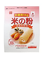 米の粉 お徳用 1kg