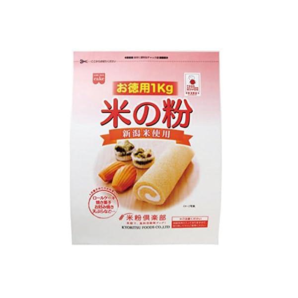 米の粉 お徳用 1kgの商品画像