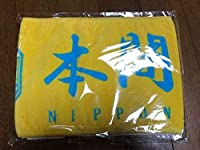 NGT48 本間日陽 推しタオル